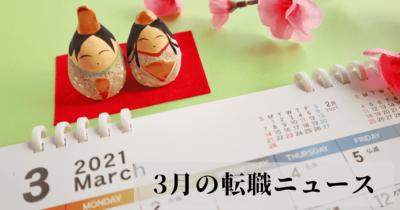 3月の転職ニュース