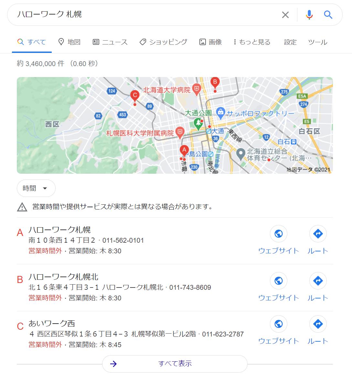 ハローワーク札幌の検索結果