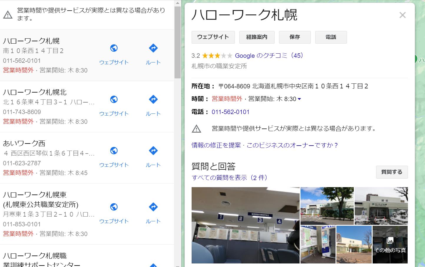 ハローワーク札幌の検索結果詳細