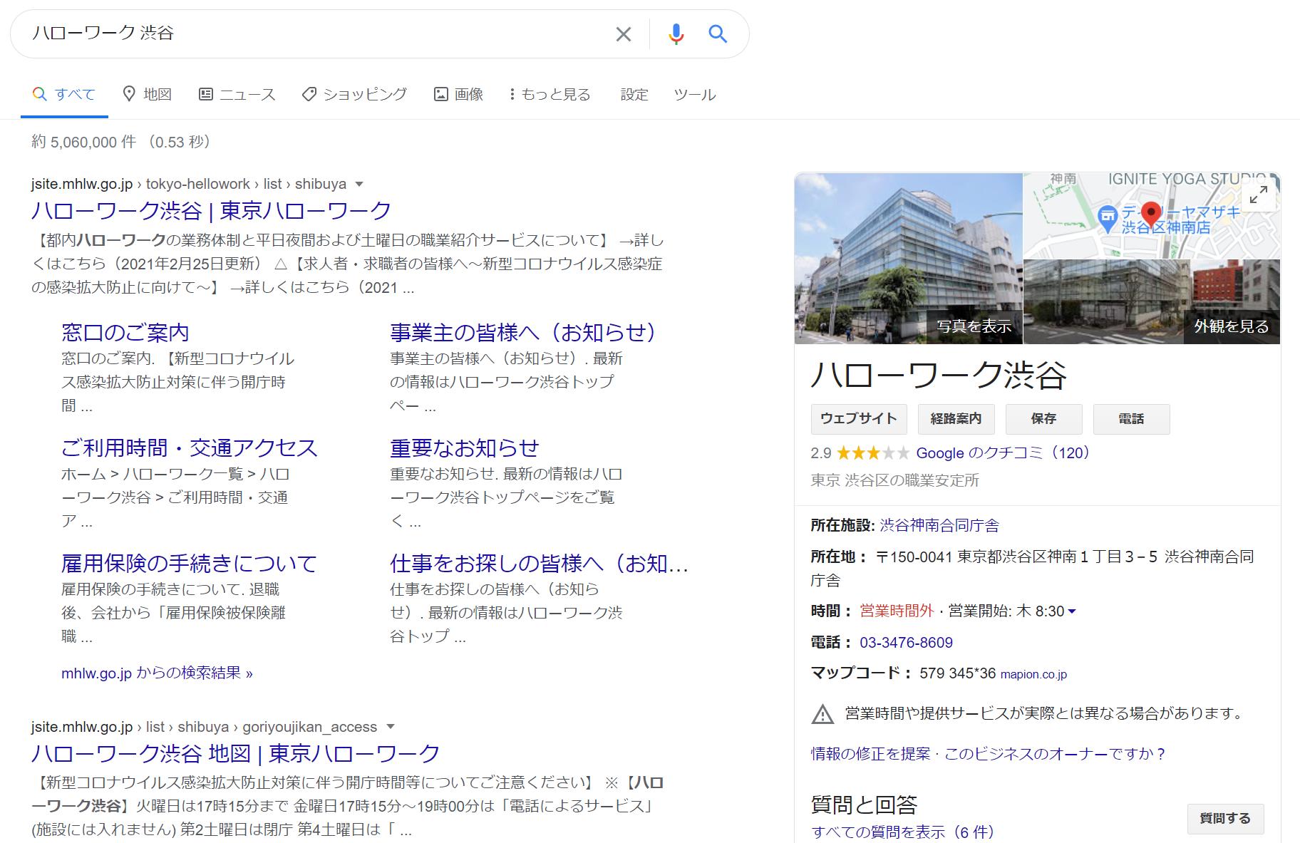 ハローワーク渋谷の検索結果
