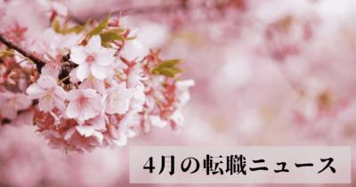 4月の転職ニュース