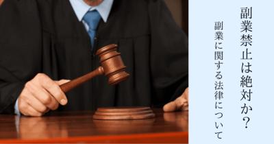 副業に関する法律