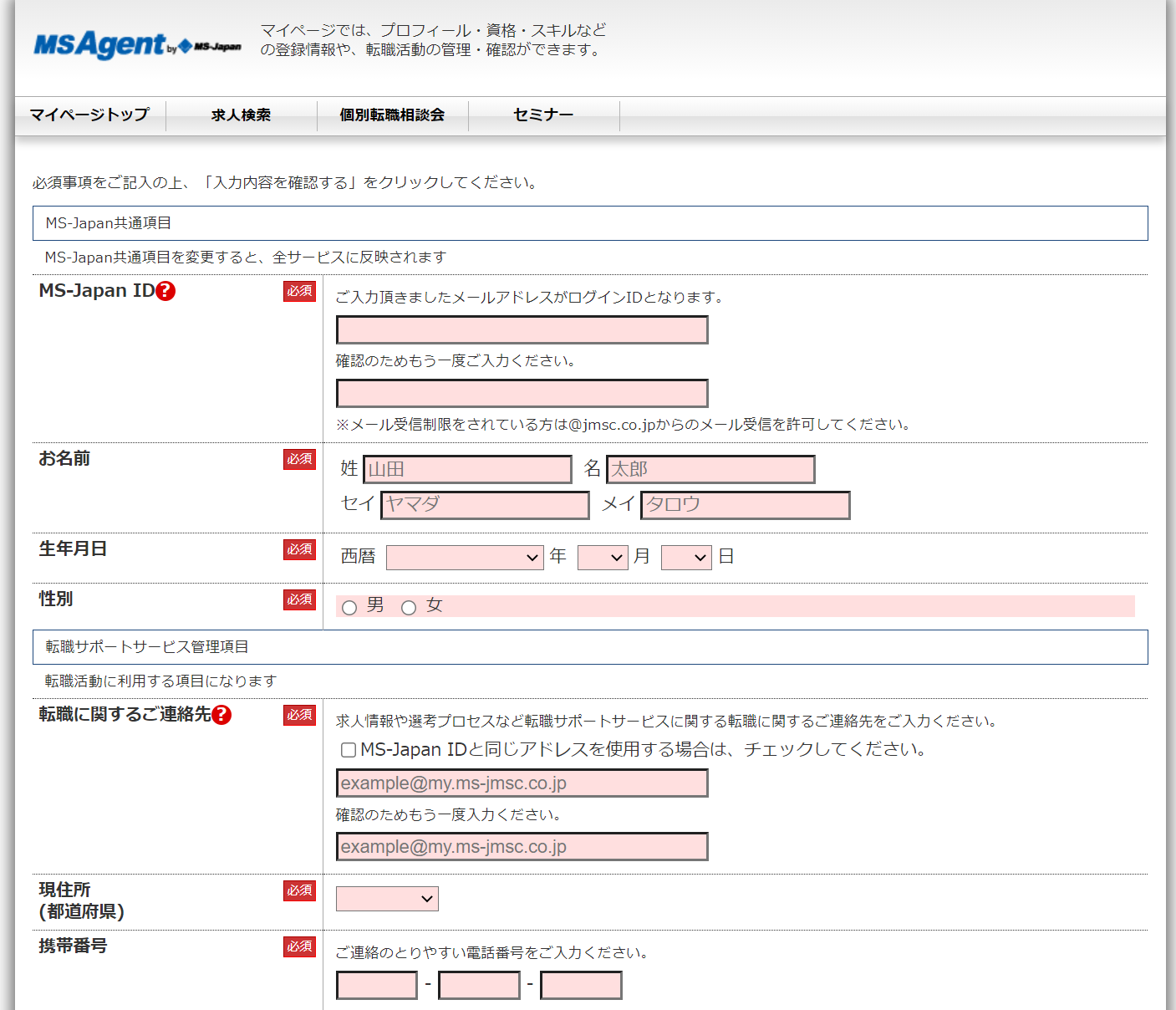 MS-Japan登録画面