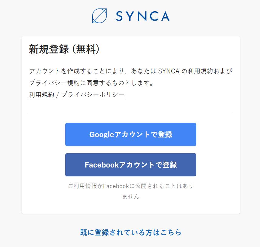転職SYNCA登録画面