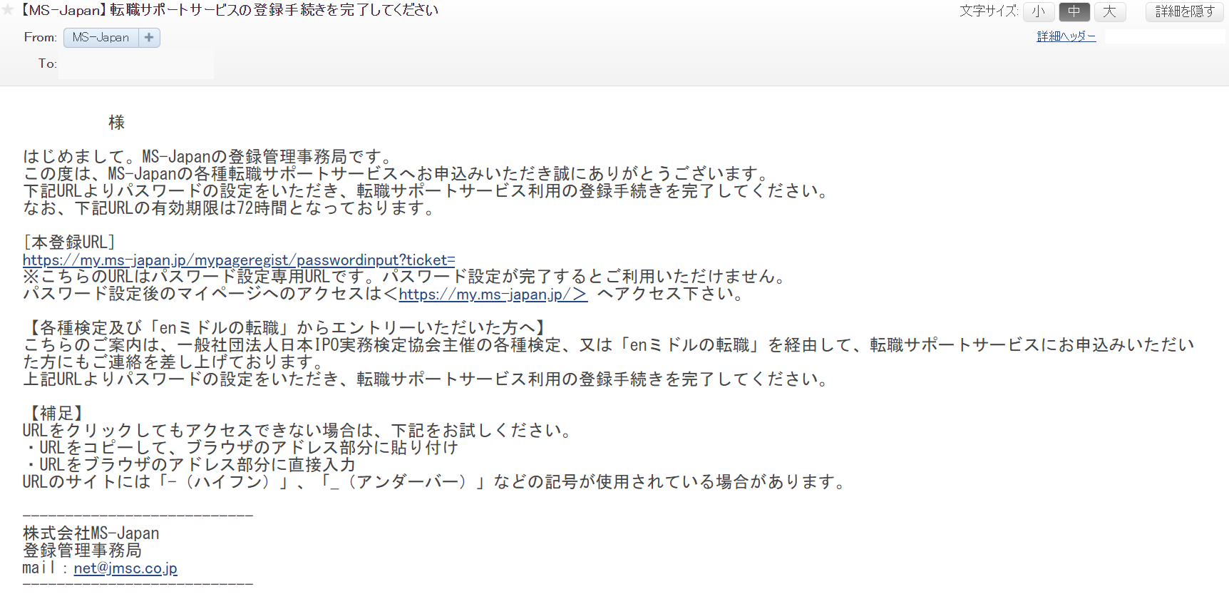 MS-Japan登録画面2