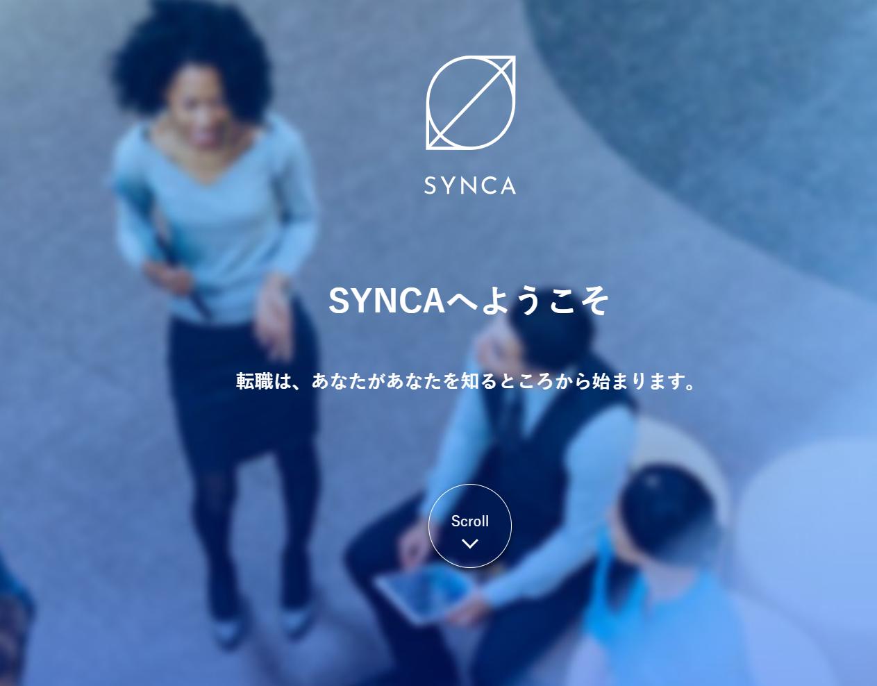 転職SYNCA登録画面3