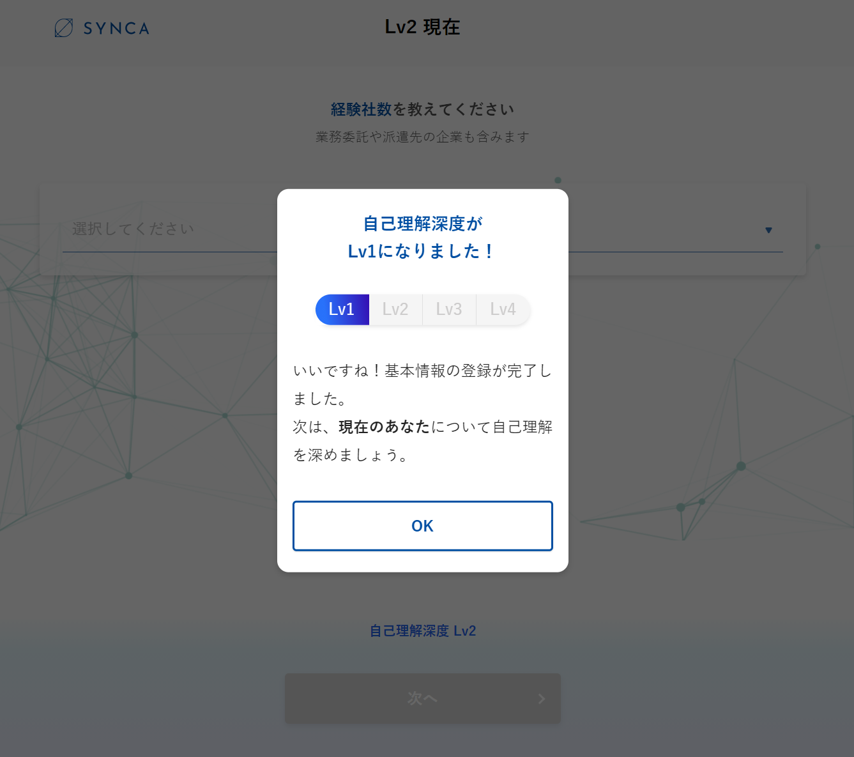転職SYNCA登録画面4