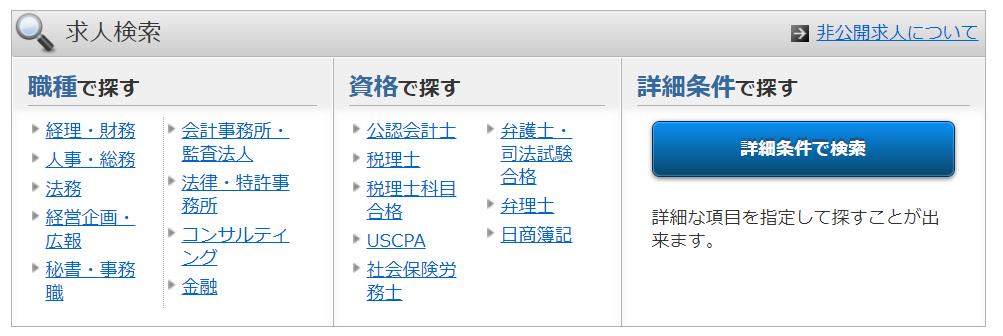 MS-Japanの求人票検索